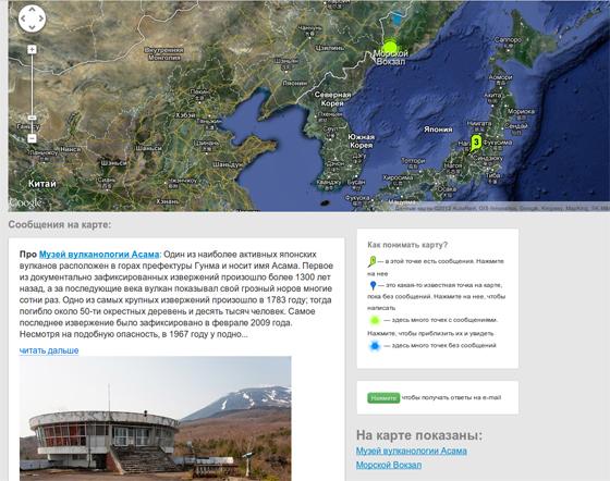 Сервис GeoSpeak