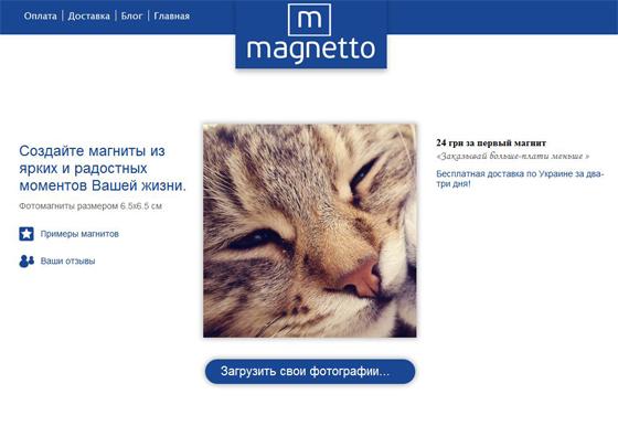 Magnetto - красивые фотомагниты