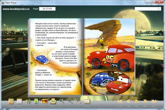 3D книги для детей