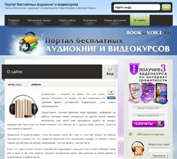 портал BookByVoice.ru