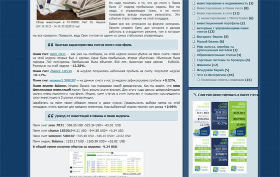 блог O-invest.com