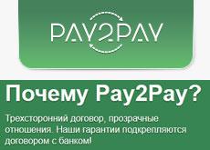 сервис Pay2Pay