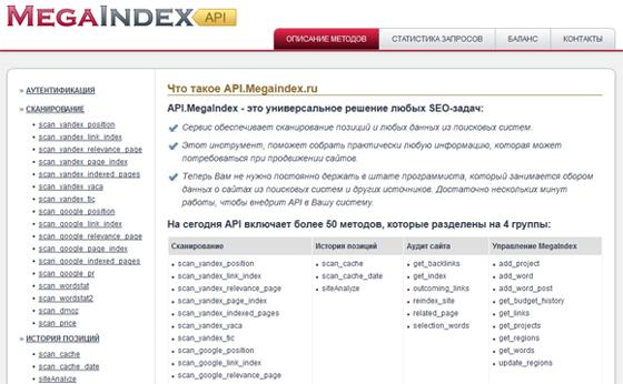 API.Megaindex