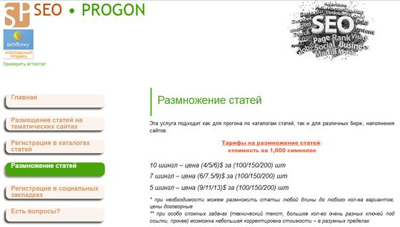 Размножение текстов Progon.od.ua