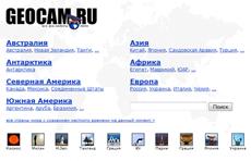 Веб камеры онлайн на Geocam и Webkamera