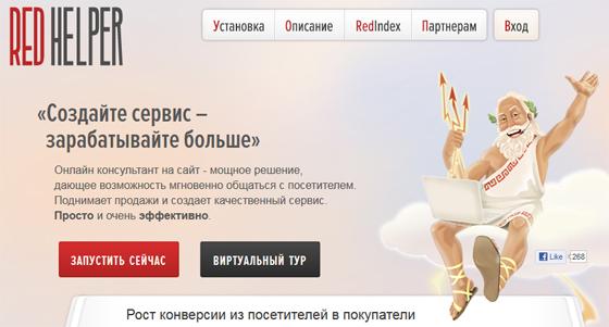 RedHelper - онлайн-консультант