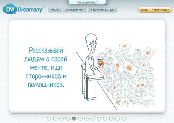 сервис Dreamany