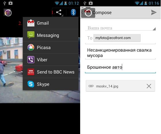 Экофронт - мобильное приложение
