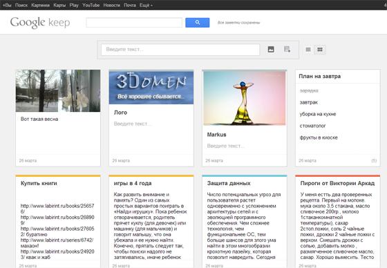Google Keep для браузеров