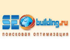 seobuilding.ru