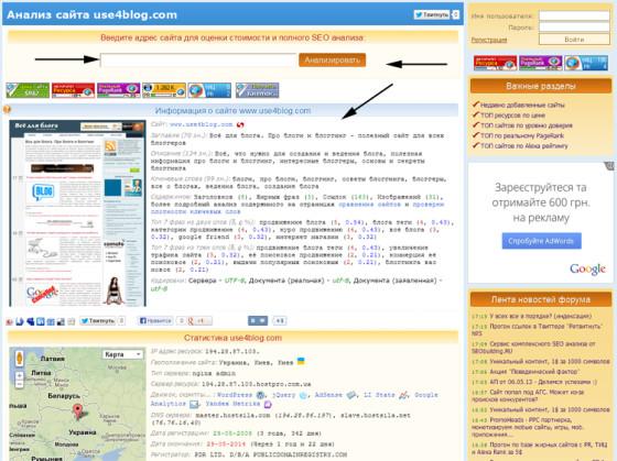 анализ сайта seobuilding.ru