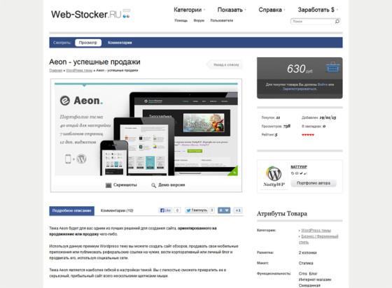 Web-Stocker - биржа русских шаблонов