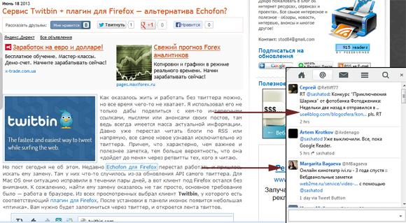 плагин Echofon под Firefox