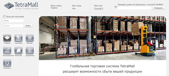 глобальная торговая система TetraMall