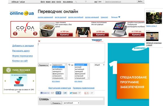 Translate Online.ua