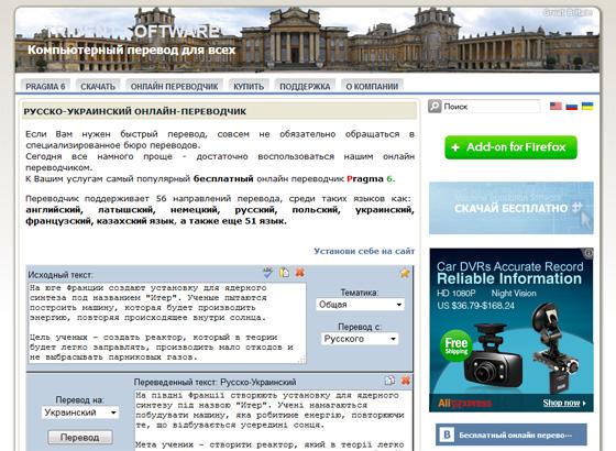 Translate.ua