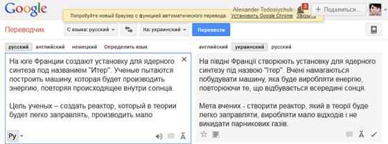 перевод Google Translate
