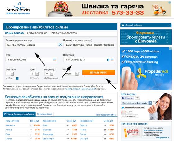 Bravoavia - бронирование авиабилетов