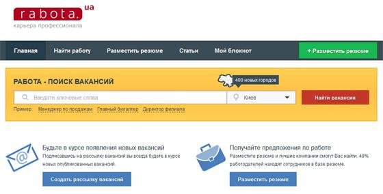 Rabota.ua - для поиска работы в Украине