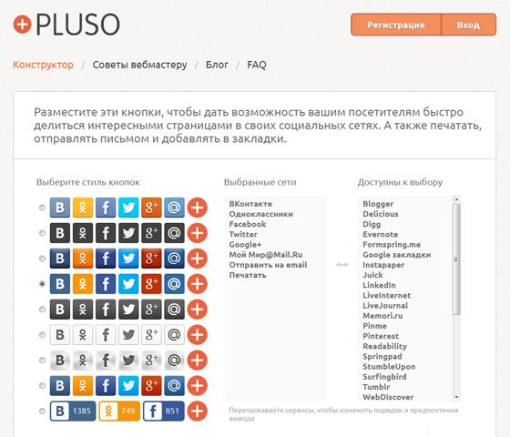 Сервис Pluso