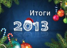 Лучшие обзоры 2013