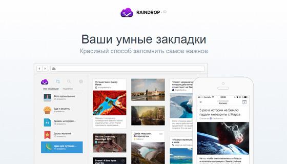 Raindrop.io - сервис умных закладок