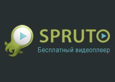 Spruto плеер для сайта