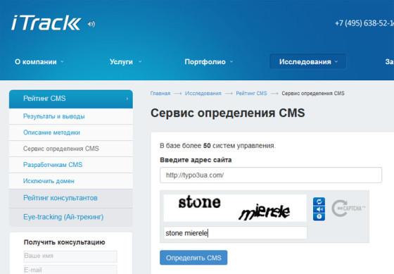 iTrack - определить CMS сайта