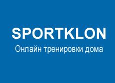 SportKlon.ru - онлайн тренировки