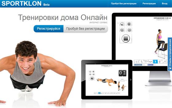 SportKlon.ru – сервис спортивных тренировок дома