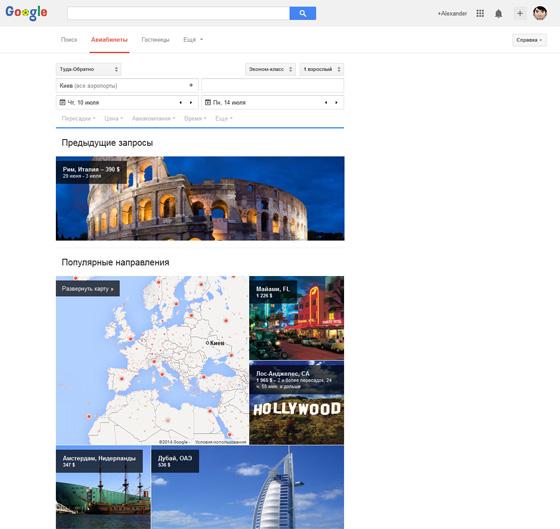 Сервис Google Flight Search