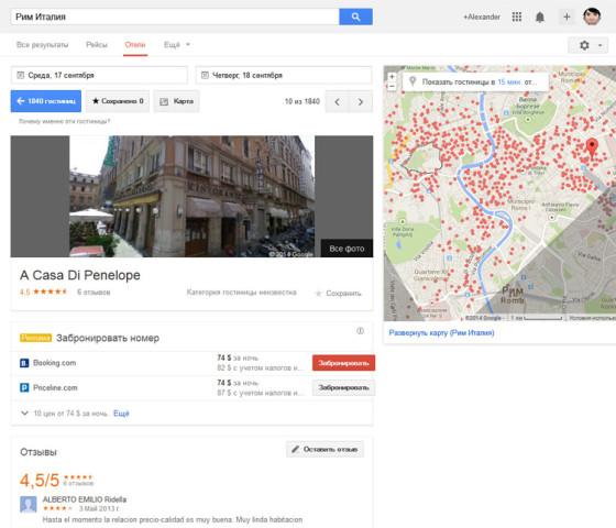 Google Flight Search - гостиницы