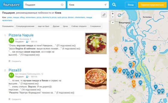 Foursquare - поиск заведений