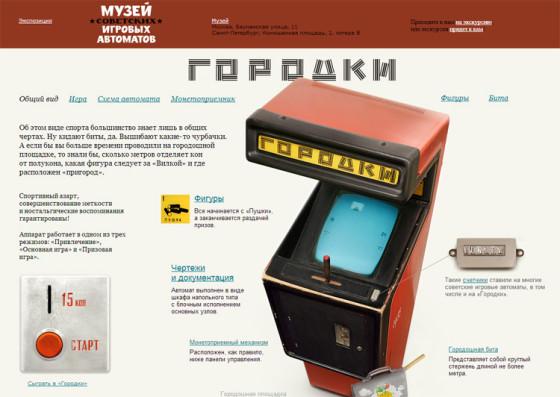 Игровой автомат Городки