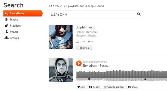 SoundCloud - портал авторской музыки