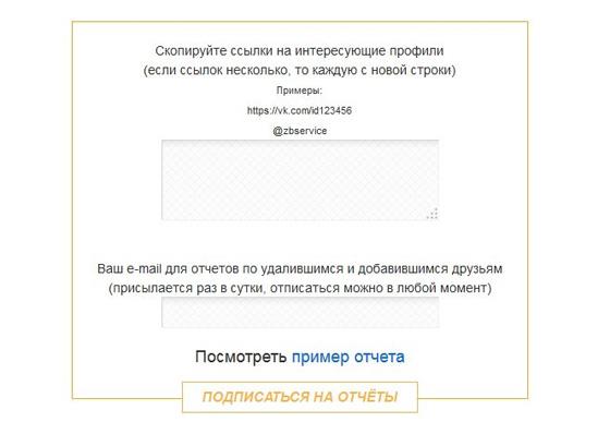 ZebraBoss — мониторинг добавившихся и удалившихся подписчиков