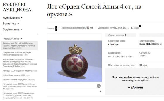 Виолити - онлайн аукцион антиквариата