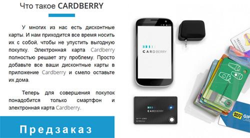Cardberry - универсальная дисконтная карта