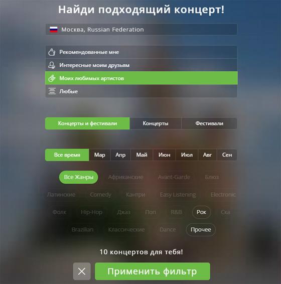 ConcertWith.me - поиск концертов любимых групп