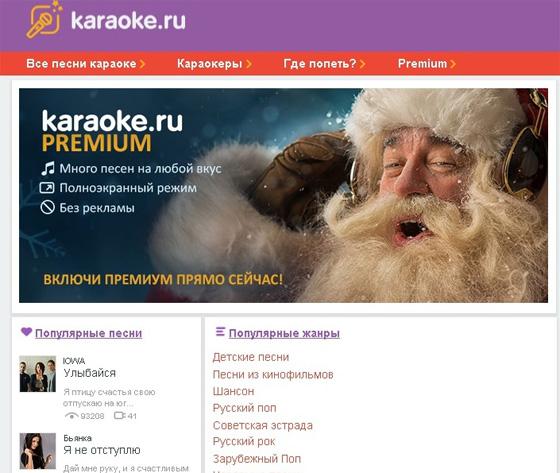 Сервис Karaoke.ru - мир караоке онлайн