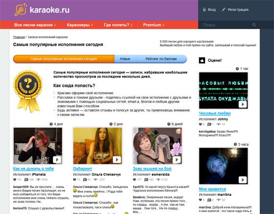 Karaoke.ru - мир караоке онлайн