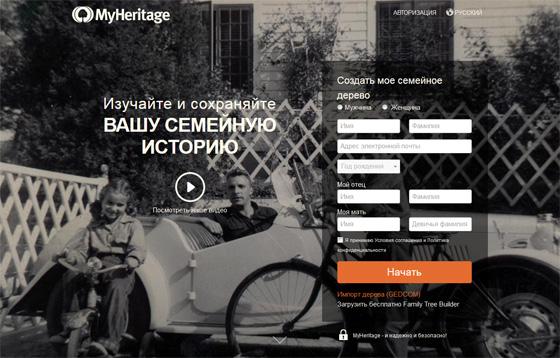 MyHeritage для создания семейного дерева
