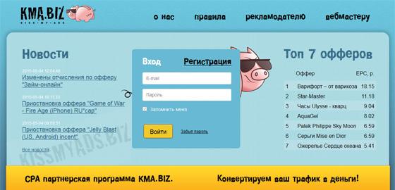 Kma.biz - СPA партнерская программа