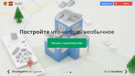 Buildwith Chrome - бесплатный LEGO онлайн конструктор