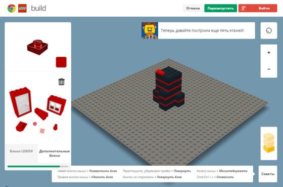 Buildwith Chrome - онлайн LEGO конструктор