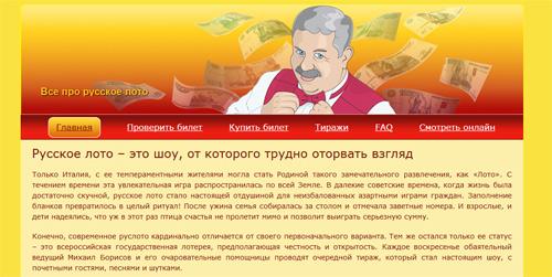 Сайт Русское лото