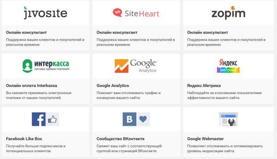 Skynell - приложения для сайта