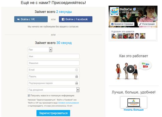 BlaBlaCar - регистрация в сервисе