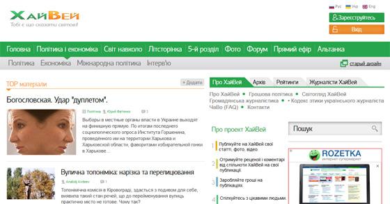 ХайВей - портал гражданской журналистики