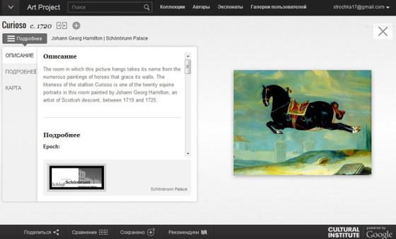 Art-project от Google Cultural Institute – виртуальные экскурсии по музеям искусств